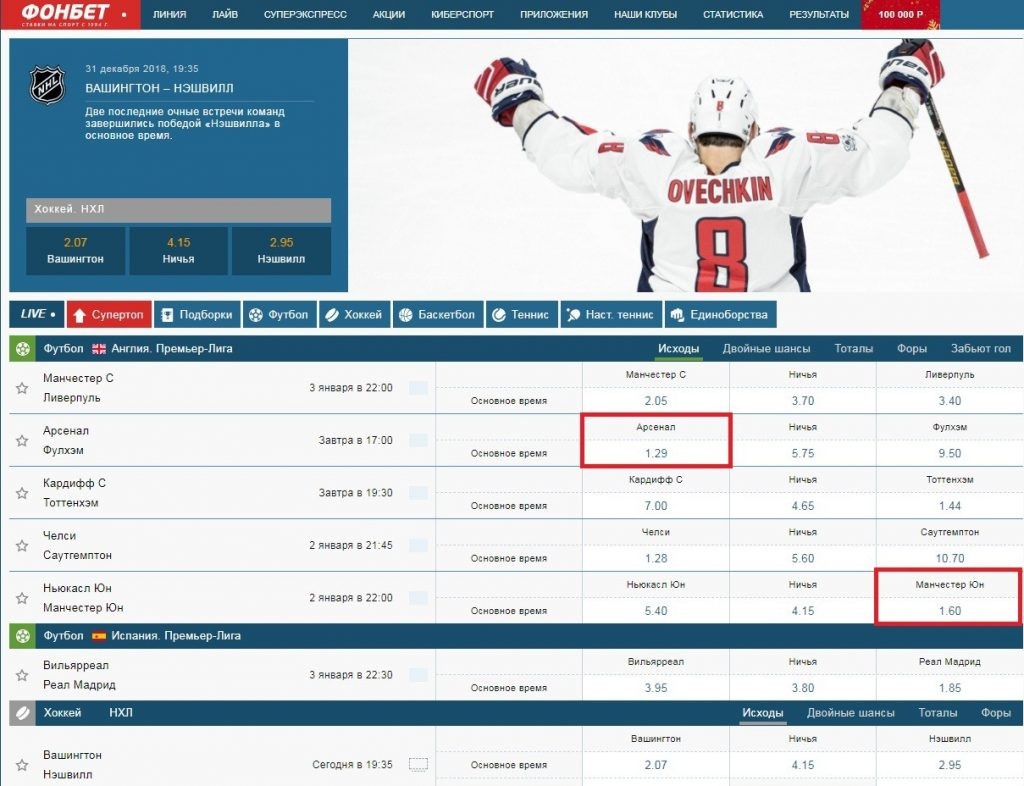Хоккей online nhl game free